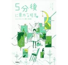 GAKKEN - 5 FUN GO NI IGAI NA KETSUMATSU - EMERALD NI KAGAYAKU FUUKEI [JAPANESE]