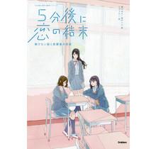 5 FUN GO NI KOI NO KETSUMATSU - TOKENAI NAZO TO HOKAGO NO MITSUDAN [JAPANESE]