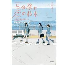 GAKKEN - 5 FUN GO NI KOI NO KETSUMATSU - YUUJOU TO RENAI WO RYORITSU SASERU 3TSU NO RULE [JAPANESE]