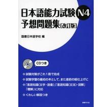 KOKUSHO KANKOKAI - NIHONGO NORYOKU SHIKEN N4 YOSO MONDAISHU W/ CD [REVISED ED.]