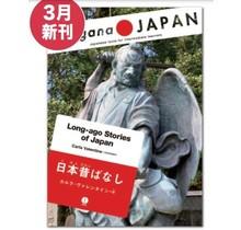 IBC PUBLISHING - LONG-AGO STORIES OF JAPAN [BILINGUAL]