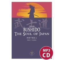 IBC PUBLISHING - BUSHIDO THE SOUL OF JAPAN WRITTEN BY INAZO NITOBE [BILINGUAL] WITH MP3CD
