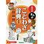 GAKKEN - MANGA JAPANESE PROVERB DICTIONARY FOR BEGINNER - SHOGAKUSEI NO MANGA KOTOWAZA JITEN [JAPANESE]