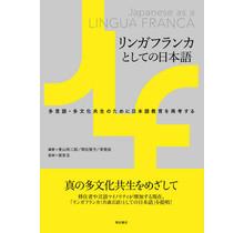 AKASHI SHOTEN - JAPANESE AS A LINGUA FRANCA