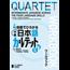 JAPAN TIMES JAPAN TIMES - QUARTET 2 : INTERMEDIATE JAPANESE ACROSS THE FOUR LANGUAGE SKILLS WORKBOOK