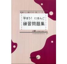 SENMON KYOIKU SHUPPAN - MANABO! NIHONGO JOKYU WORKBOOK