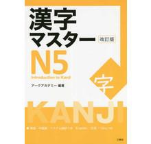 SANSHUSHA - KANJI MASTER N5 [ INTRODUCTION TO KANJI ] - REVISED EDITION