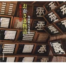 KAMINOGE PUBLISHING - OKOSAMA MONOGATARI