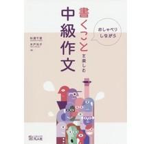 BONJINSHA - OSHABERI SHINAGARA KAKUKOTO WO TANOSHIMU CHUKYU SAKUBUN