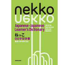 SANSHUSHA - NEKKO JAPANESE-JAPANESE LEARNER'S DICTIONARY 300 OF THE MOST COMMON VERBS AND ADJECTIVES
