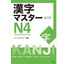 SANSHUSHA - KANJI MASTER N4 [ KANJI FOR BEGINNERS ] - REVISED EDITION
