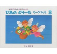 GAKKEN - PIANO DREAM WORK BOOK 3