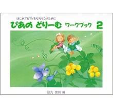 GAKKEN - PIANO DREAM WORK BOOK 2