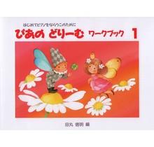 GAKKEN - PIANO DREAM WORK BOOK 1