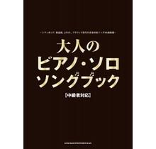 SHINKO - SHEET MUSIC/ OTONA NO PIANO SOLO SONG BOOK