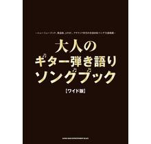 SHINKO - OTONA NO GUITAR HIKIGATARI SONG BOOK/ WIDE EDITION