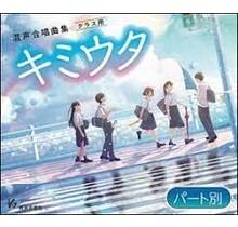 KYOGEI - CHOIR SHEET MUSIC/ KIMIUTA