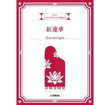 YAMAHA - PIANO SHEET MUSIC /GURENGE