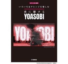 YAMAHA - PIANO SHEET MUSIC / YORU NI KAKERU YOASOBI