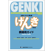 GENKI 3RD EDITION TEACHER'S MANUAL W/ ANSWER KEY + CD-ROM - AN INTEGRATED COURSE IN ELEMENTARY JAPANESE