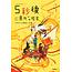 GAKKEN - 5 BYOU GO NI IGAI NA KETSUMATSU - APOLLON NO KIIROI TAIYOU