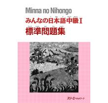 3A Corporation - MINNA NO NIHONGO CHUKYU (1) WORKBOOK
