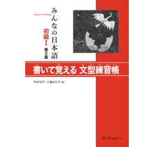 3A Corporation - MINNA NO NIHONGO SHOKYU [2ND ED.] VOL. 1 KAITE OBOERU BUNKEI RENSHUCHO