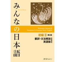 3A Corporation - MINNA NO NIHONGO SHOKYU [2ND ED.] VOL. 2 TRANSLATION & GRAMMATICAL NOTES ENGLISH VER.