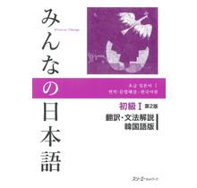 3A Corporation - MINNA NO NIHONGO SHOKYU [2ND ED.] VOL. 1 TRANSLATION & GRAMMATICAL NOTES KOREAN VER.