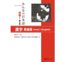 3A Corporation - MINNA NO NIHONGO SHOKYU [2ND ED.] VOL. 1 KANJI I (ENGLISH)