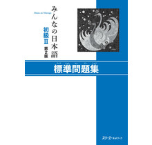 3A Corporation - MINNA NO NIHONGO SHOKYU [2ND ED.] VOL. 2 WORKBOOK HYOJUN MONDAISHU