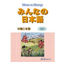 3A Corporation - MINNA NO NIHONGO CHUKYU (1), W/CD/ HONSATSU