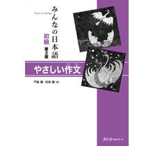3A Corporation - MINNA NO NIHONGO SHOKYU [2ND ED.] YASASHII SAKUBUN