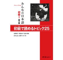 3A Corporation - MINNA NO NIHONGO SHOKYU [2ND ED.] (1)/ 25 TOPICS FOR BEGINNERS