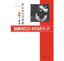 3A Corporation - MINNA NO NIHONGO SHOKYU [2ND ED.] VOL. 1 EKYOZAI CD-ROM BOOK