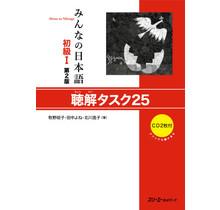 3A Corporation - MINNA NO NIHONGO SHOKYU (1) [2ND ED.] CHOKAI TASK 25