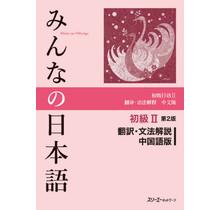 3A Corporation - MINNA NO NIHONGO SHOKYU [2ND ED.] VOL. 2 TRANSLATION & GRAMMATICAL NOTES CHINESE VER.