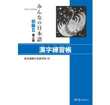 3A Corporation - MINNA NO NIHONGO SHOKYU [2ND ED.] VOL. 2 KANJI RENSHUCHO