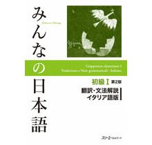 3A Corporation - MINNA NO NIHONGO SHOKYU (1) [2ND ED.] TRANSLATION & GRAMMATICAL NOTES ITALIAN VER.