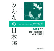 3A Corporation - MINNA NO NIHONGO SHOKYU [2ND ED.] VOL. 1 TRANSLATION & GRAMMATICAL NOTES VIETNAMESE VER.