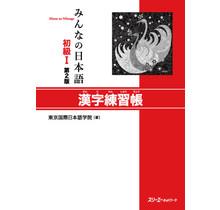 3A Corporation - MINNA NO NIHONGO SHOKYU [2ND ED.] VOL. 1 KANJI RENSHUCHO