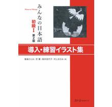 3A Corporation - MINNA NO NIHONGO SHOKYU [2ND ED.] VOL. 1 DONYU RENSHU ILRASUTOSHU