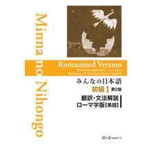 3A Corporation - MINNA NO NIHONGO SHOKYU [2ND ED.] VOL. 1 ROMANIZED VER. TRANSLATION & GRAMMATICAL NOTES ENGLISH VER.
