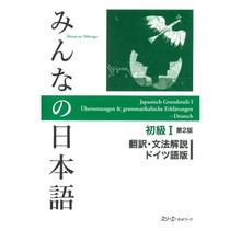 3A Corporation - MINNA NO NIHONGO SHOKYU [2ND ED.] VOL. 1 TRANSLATION & GRAMMATICAL NOTES GERMAN VER.