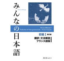 3A Corporation - MINNA NO NIHONGO SHOKYU [2ND ED.] VOL. 1 TRANSLATION & GRAMMATICAL NOTES FRENCH VER.