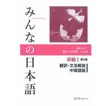 3A Corporation - MINNA NO NIHONGO SHOKYU [2ND ED.] VOL. 1 TRANSLATION & GRAMMATICAL NOTES CHINESE VER.