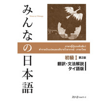 3A Corporation - MINNANO NIHONGO SHOKYU1 2ND ED TRANSLATION AND GRAMMERTICAL THAI VERSION