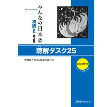 3A Corporation - MINNA NO NIHONGO SHOKYU VOL.2 CHOKAI TASK 25