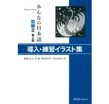 3A Corporation - MINNA NO NIHONGO SHOKYU [2ND ED.] VOL. 2 DONYU RENSHU IRASUTOSHU