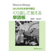 3A Corporation - MINNA NO NIHONGO CHUKYU 2 KURIKAESHITE OBOERU TANGOCHO
